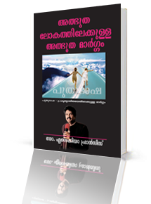 Wonderway to wonderworld - Malayalam